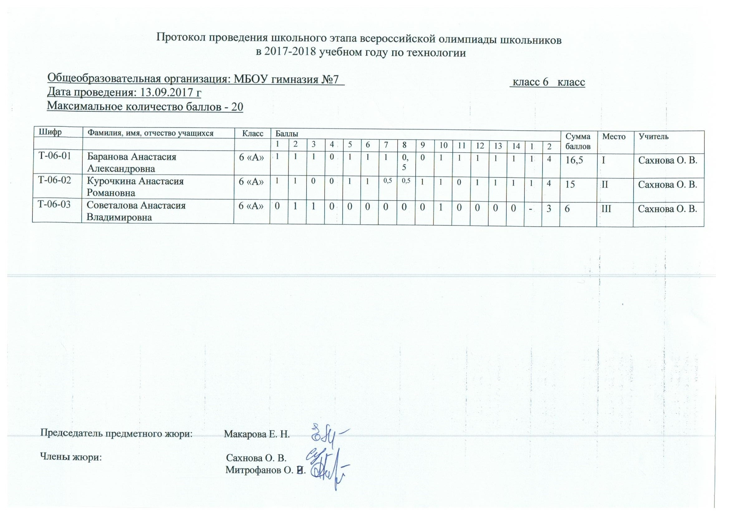 Чемпионат по математике 8-9 класс с ответами